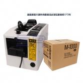 M-1000 胶带切割机