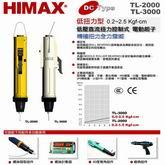 HIMAX TL-2000/3000电批